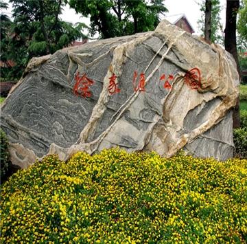 景观石是集自然风化于亿万年前的各种岩石及地壳变迁过程中所形成的各种奇石,浑然天成,色彩鲜明。独具天然特性:色泽独特、纹理清晰、形态美观、材质坚硬。各种奇石、巨石均来自大自然,青山绿水之精华,无任何加工,一物一款,实物拍摄、款款独特,绝无复制。可用于景观场合中的各种景点,主景或配景。装饰效果古朴典雅,是园林景观的首选佳品。我司供应各种园林景观石,主要品种有泰山石、水冲石、刻字石、假山石、天然鹅卵石、奇石和草坪石等,奇在造型各异,色彩花纹丰富多样,妙在全是自然天成,尽显大自然之鬼斧神工!我司真诚的为客户利益尽最大努力,为环境景观的美观提供最优质的服务。