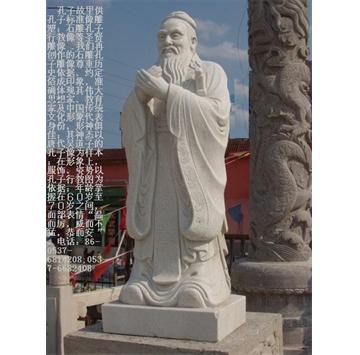 国务院津贴工艺师石雕孔子学院孔子像至圣先师老夫子孔子讲学群雕