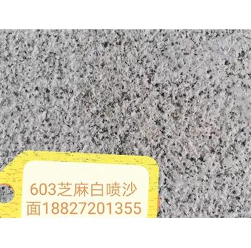603芝麻白喷砂面