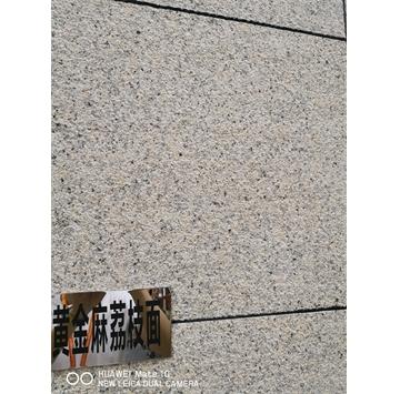 内蒙古黄金麻石材,量大无明显色差。硬度好。财富热线18748330567黄