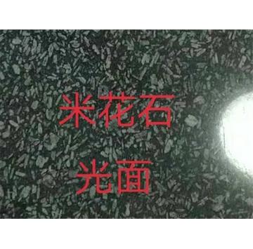 米花石光面