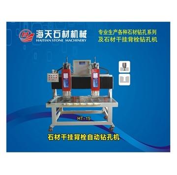 HT-15背栓干挂自动钻孔机