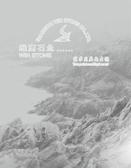 上海维鹰实业有限公司