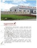 青岛国磊石材有限公司