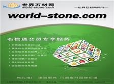 世界石材网
