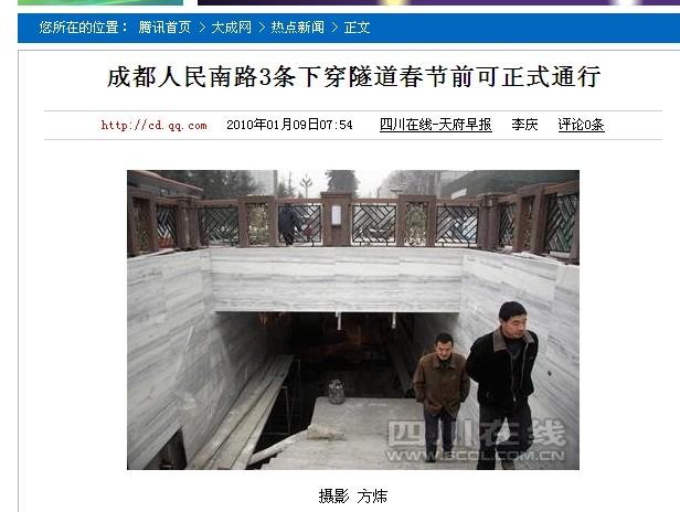 四川成都人民南路川大华西下穿隧道