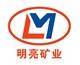 奇台县明亮矿业有限责任公司