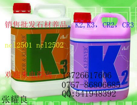 K-2—水晶加硬剂(红色)适合用于任何浅色或白色之云石地台。  K-2,能与石内化合物产生化字反应而变成坚硬及减低石材被刮花的程度。 K-3加光剂(琥珀色) 含有蜡有成份,用于两层加硬剂之间,...