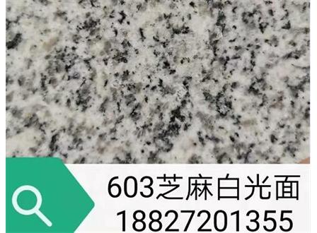 603芝麻白
