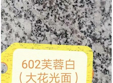 602芙蓉白