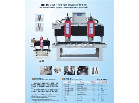 HT-15石材干挂背栓自动钻孔机(双主机)