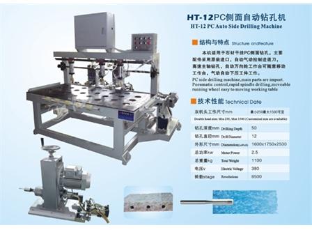 HT-12PC侧面自动钻孔机