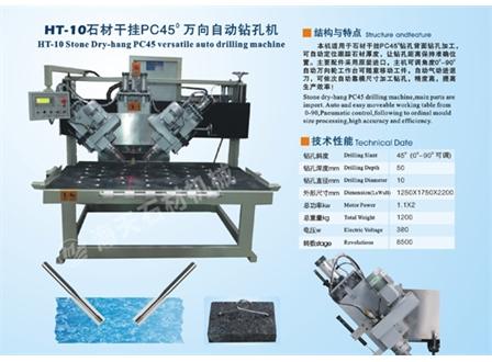 HT-10石材干挂  万向自动钻孔机