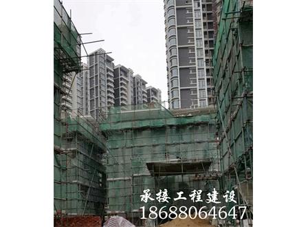承接工程建設