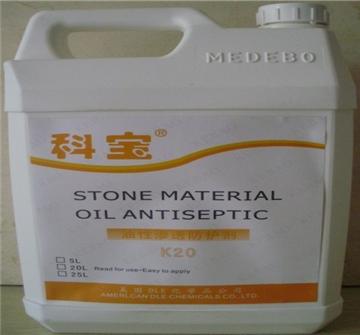 石材油性防护