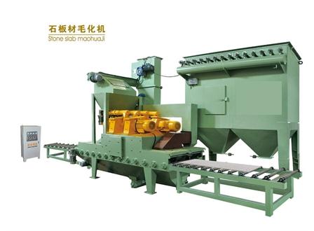 石板材毛化机