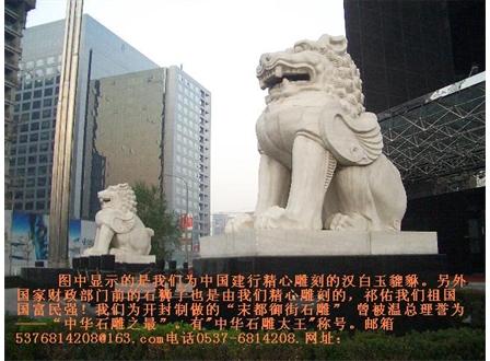 石雕中国建行