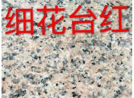 细花台山红