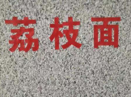 麻城芝麻白603荔枝面