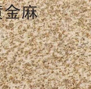 河南永发石材厂生产火烧板  光板  荔枝面  机切面   自然面  蘑菇石  盲道石  异型加工等各种规格板材。大批量承接园林绿化铺地规格板材,保证质量,供货及时,我们承诺用心做好每一单,欢迎新老顾客前来洽谈合作。 联系电话:15993486912 。17516081977李先生。