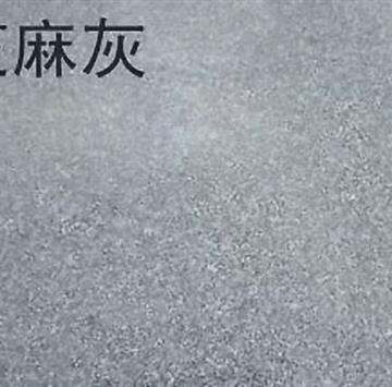 河南永发石材厂大量生产芝麻白,芝麻黑,芝麻灰,玫瑰红,黄锈石,黄金麻,欢迎新老客户电话联系洽谈,其中有光面,拉丝面,荔枝面,火烧面,机切面,蘑菇面等,可根据客户要求定做加工各种规格的石材,价格优惠,供货及时。电话微信,15993486912李经理