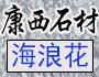 广东康西石材
