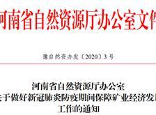 河南七7大措施助力石材礦山企業盡快復產