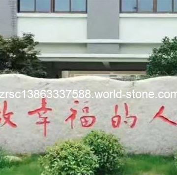 五莲红刻字景观石