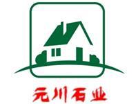 四川省自贡荣县元川石业
