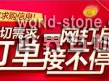 【求购资讯】世界石材网2020年5月30日石材求购看点
