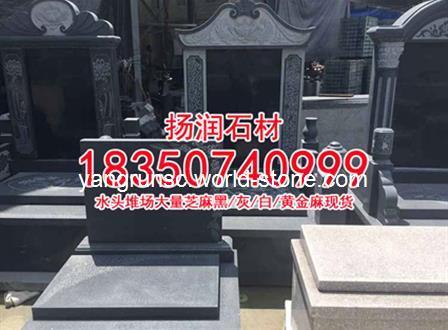 芝麻黑g654墓碑石