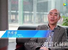 访浙江石材市场董事长洪成设:十年职工转身石材商海,造就浙江石材市场和上千个老板