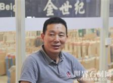 访讯发石业总经理陈孝锋:转战石业,一步一个脚印,瞄准商机不投机