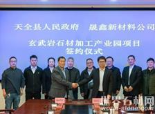 投資1.3億的武巖石材加工產業園項目落戶四川天全縣,舉行合作簽約儀式