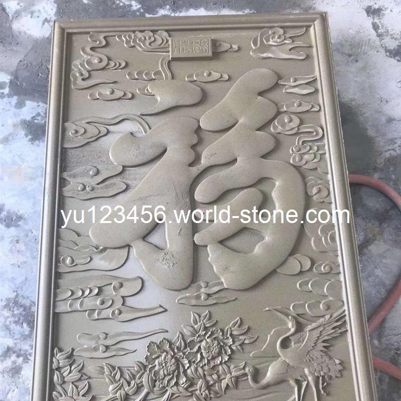米黄砂岩浮雕